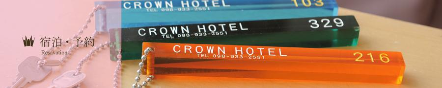 Crown Hotel Okinawa Online Reservation